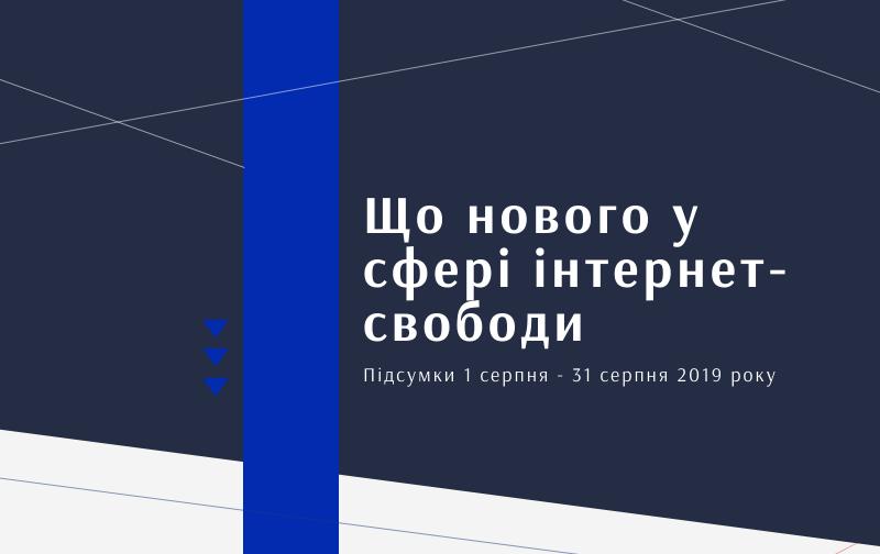 Що нового в сфері Інтернет-свободи в Україні? Підсумки 1 серпня – 31 серпня 2019 року
